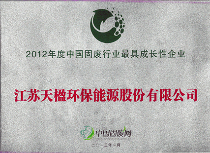 2012 Annual most growth enterprises in China solid waste industry