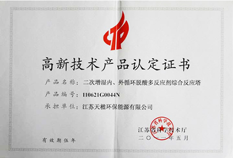 Certificate of High-tech Product(Second Humidification)