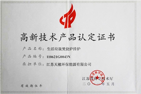 Certificate of High-tech Product(Grate Furnace)