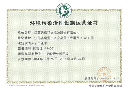 Certificate of Living Garbage Operations